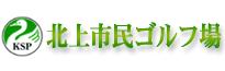 北上スポーツパーク(北上市民ゴルフ)|Just another WordPress site